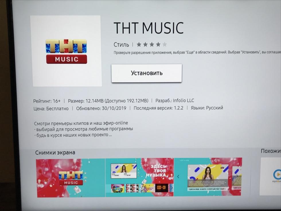 ТНТ музыка