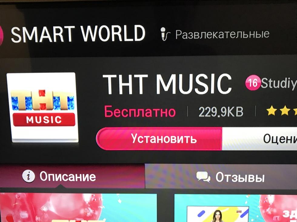 ТНТ музыка ЛЖ
