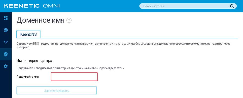 04_сетевые_правила_доменное_имя.jpg