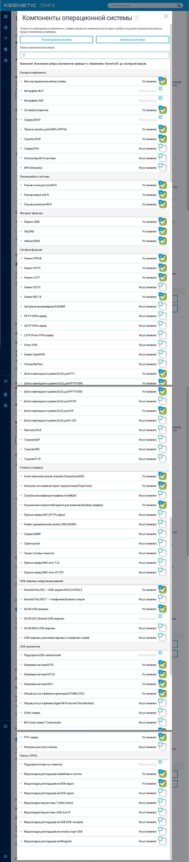 05_управление_общие настройки_системы_комоненты_операционной_системы.jpg