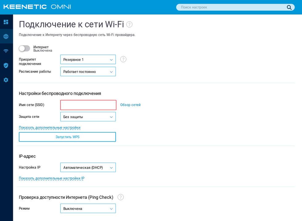 02_интернет_Wireless ISP.jpg