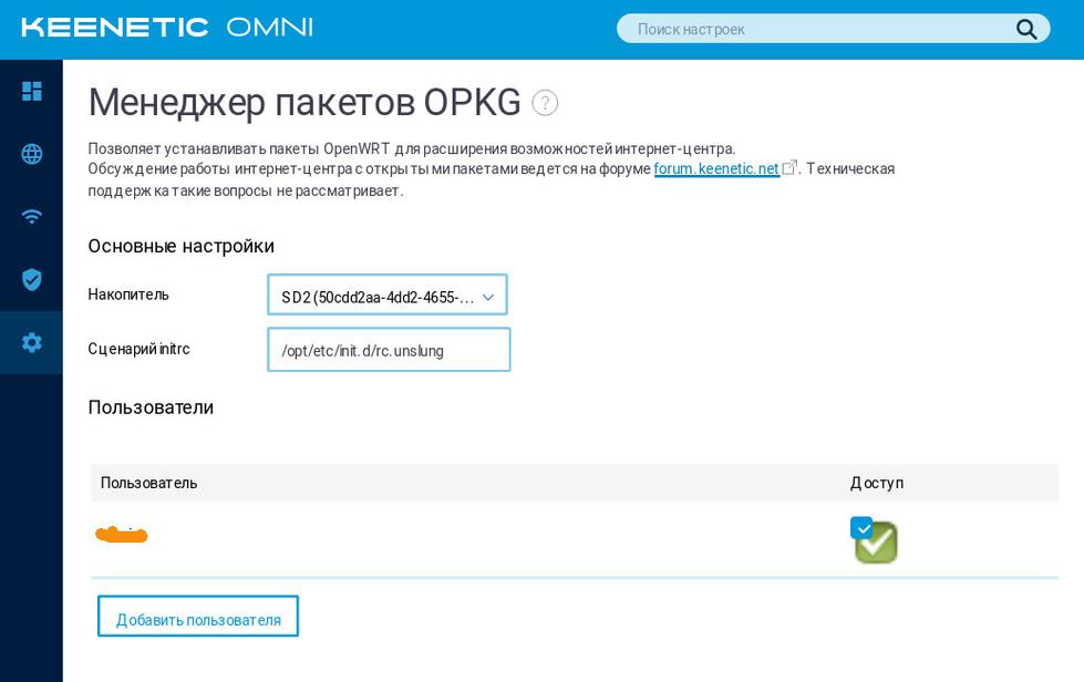 05_управление_менеджер_пакетов_OPKG.jpg