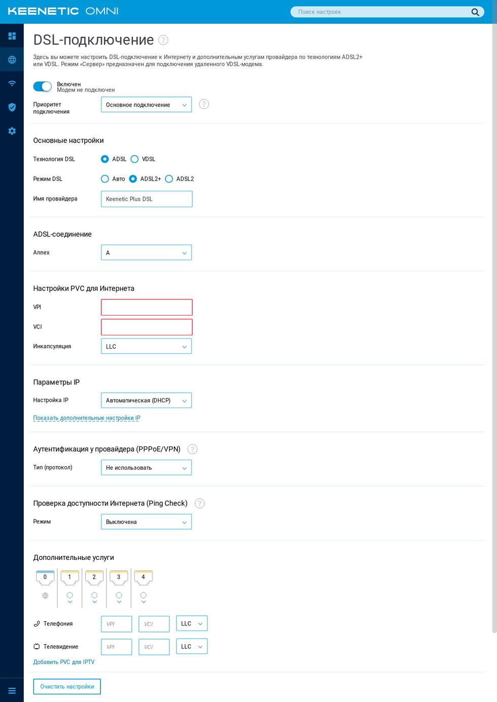 02_интернет_DSL-подключение.jpg