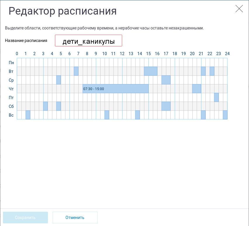 03_мои_сети_и_Wi-Fi_список_устройств_редактор_расписания.jpg