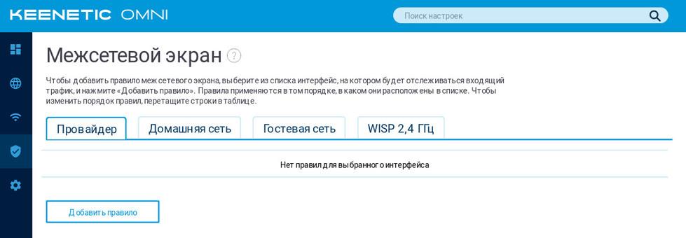 04_сетевые_правила_межсетевой_экран.jpg