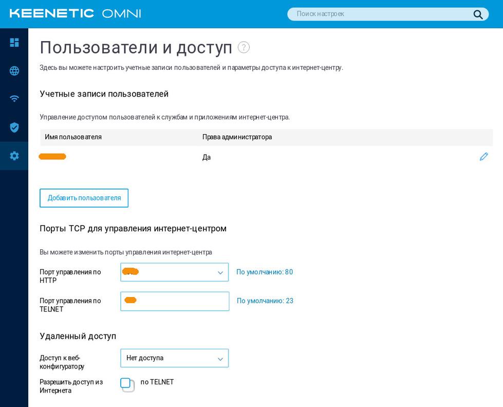 05_управление_пользователи_и_доступ.jpg