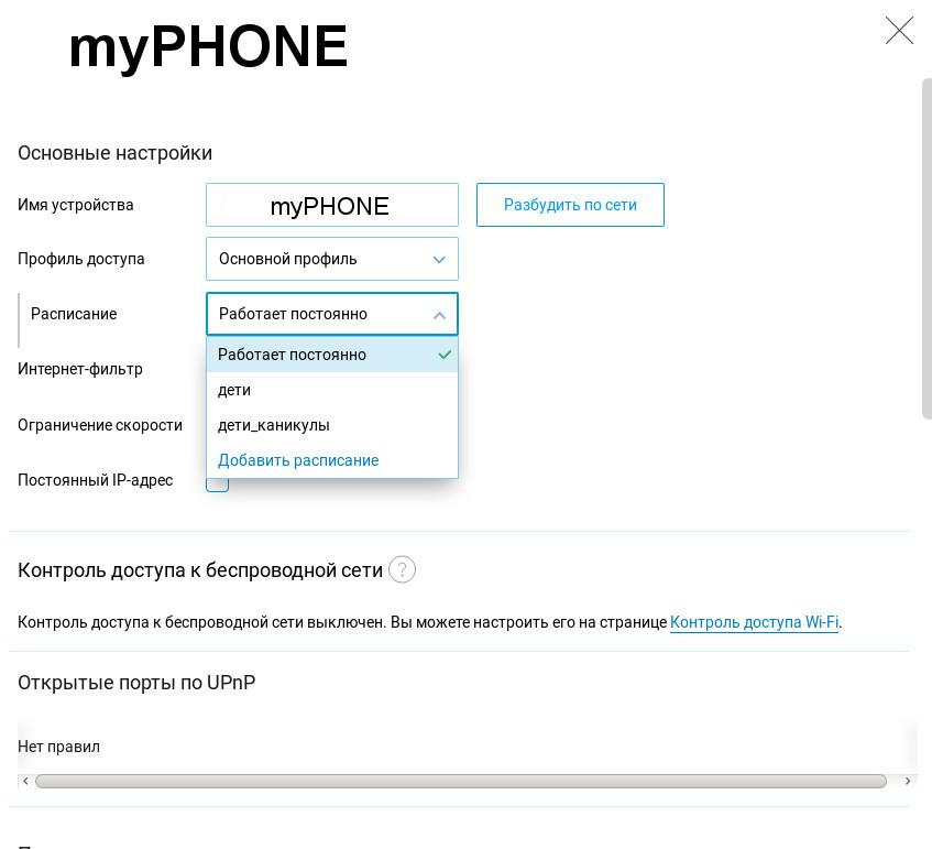 03_мои_сети_и_Wi-Fi_список_устройств_свойства_устройства.jpg