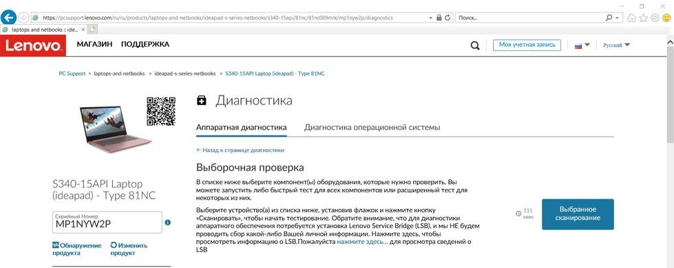 LenovoPCSupport-Diagnostics-1.jpg