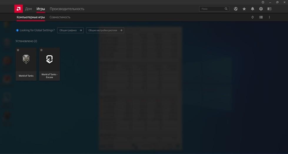 RadeonSoftware-Games0.jpg