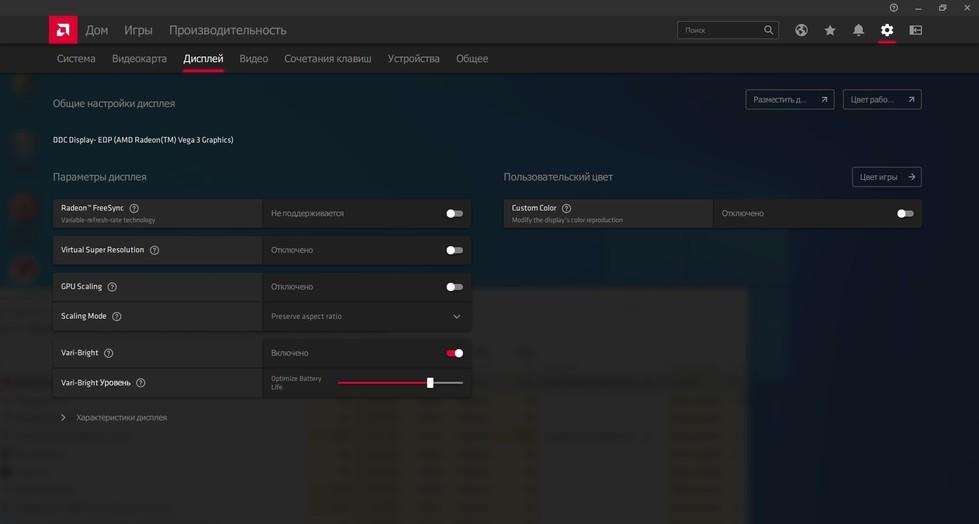 RadeonSoftware-Settings-Display1.jpg