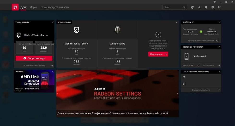 RadeonSoftware-Home1.jpg