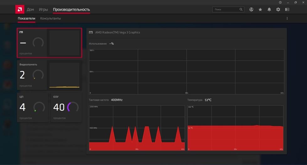 RadeonSoftware-Perfomance-Video.jpg