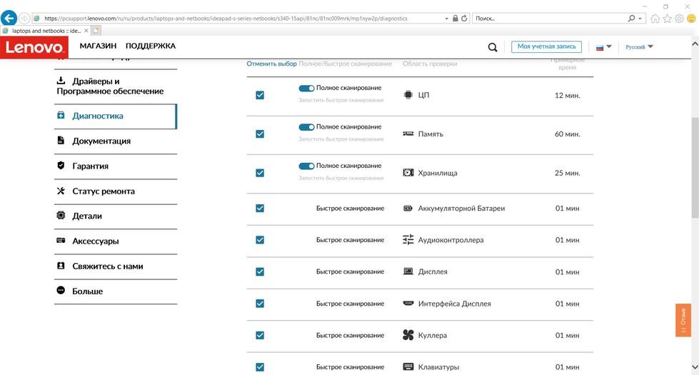 LenovoPCSupport-Diagnostics-2.jpg