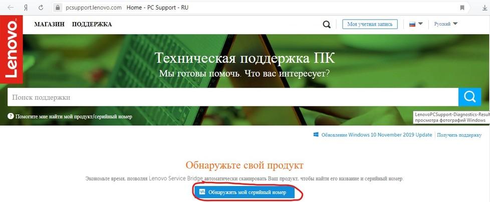 LenovoPCSupport-manual1.jpg