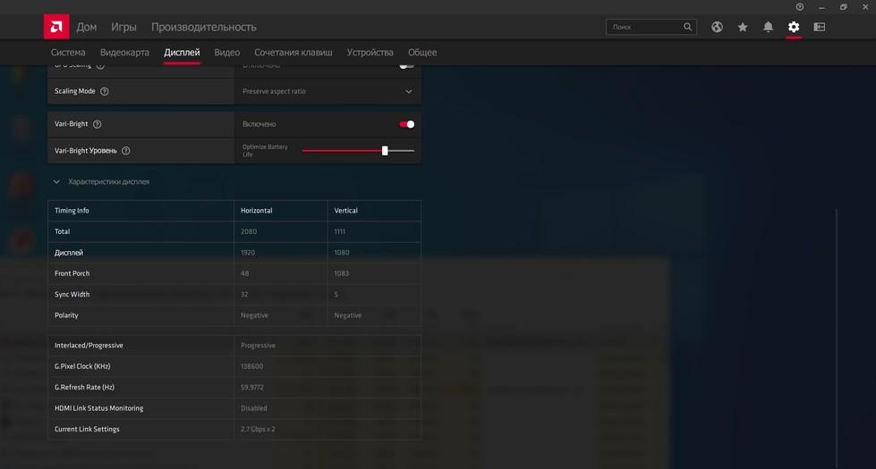 RadeonSoftware-Settings-Display2.jpg