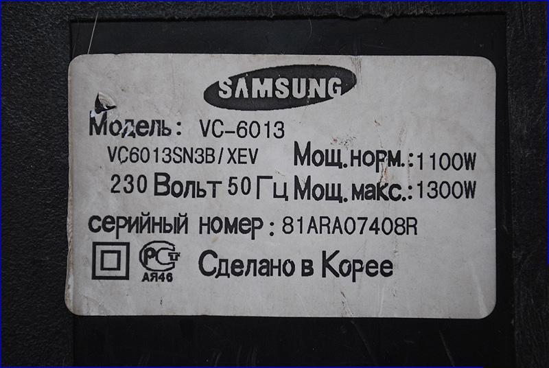 Пылесос Samsung МС-6013
