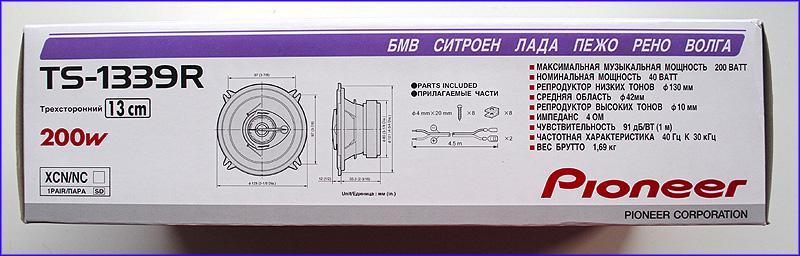 Трехполосные коаксиальные динамики PIONEER TS-1339R
