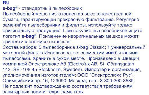 русское описание